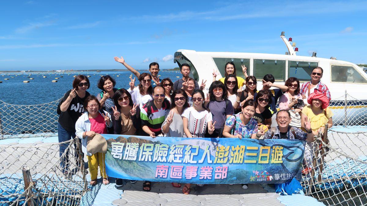 2017國內旅遊-澎湖